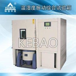 温湿度振动综合试验箱(垂直+水平)