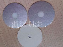 透气封口膜垫片、铝箔封口垫片