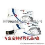 卡片U盤工廠 名片式USB隨身碟 2面高清印刷 免費打樣設計