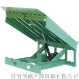 固定式液壓手搖登車橋液壓起重裝卸設備集裝箱卸貨平臺