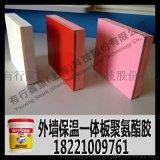 聚氨酯胶专用聚苯三明治夹心保温板,聚苯EPS保温复合板胶水