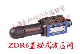 上海宏柯ZDR6DA1-30/210YM叠加式减压阀质量杠杠