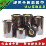 全树脂B110AB110CRB115CB120HS碳带色带