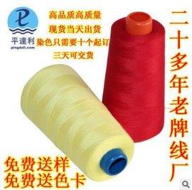 深圳平达利502涤纶缝纫线