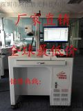 福永鴻圖YLP-10/20W平板電腦序列號鐳射打標機/鐳雕機