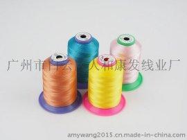 涤纶缝纫机车线 家用缝纫线 60#彩色线