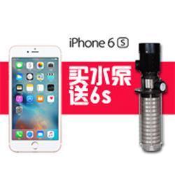 泵世界连锁 不锈钢浸入式多级泵 买水泵送苹果6s