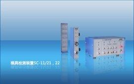 冲床连续模误送检出装置SC-11,RM-2703
