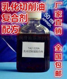 亿圆牌TA2-120A乳化切削油复合剂乳化油乳化液技术配方润滑油添加剂