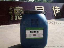 起砂修补剂,水泥增强剂,混凝土补强  料