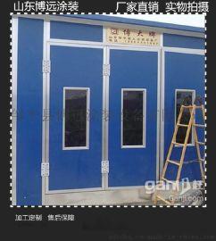 供应邯郸 磁县博远汽车烤漆房 红外线烤漆房 品种齐全 定制安装