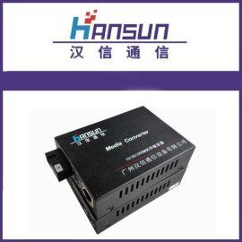 单纤双向光纤收发器 光电转换器HS140-SSC-25A/B