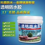 廣州科盾衛生間 廚房透明防水寶批發零售