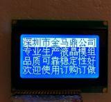 LCD12864中文字型檔液晶顯示模組