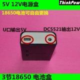 THINKPOW 5V12V移动电源盒 应急充电宝 免焊接18650电池盒 便携式