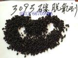 3093碳脱氧剂 制氮机碳脱氧剂
