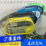 PVC眼镜袋胶骨袋沙滩泳镜包装袋厂家定做批发生产包装袋 透明 pvc