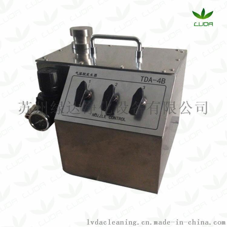TDA-4B  洁净室悬浮粒子产尘仪 气溶胶发生器  高效过滤器捡漏仪