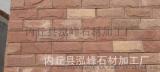 红色蘑菇石厂家,高粱红蘑菇石外墙砖