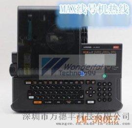LM-380E A12-C MAX线号机