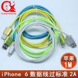 广昌兴苹果i6/5数据线编织过2A充电线