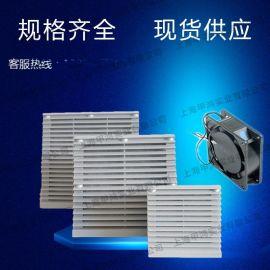 风扇及过滤器品牌、风扇及过滤器有哪些型号SK6626.230