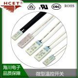 南京海川電子 熱保護器  溫控開關 HCET-A/TB02  電熱毯溫度開關