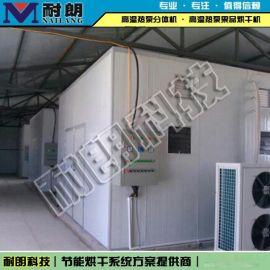 茂名坚果烘干机厂家 **烘干机价格 高效热泵烘干机