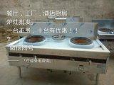酒店厨房设备环保油灶550W双风机双炒双尾炉