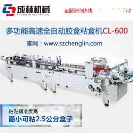 温州PUR热熔胶盒机 pet粘盒机厂家有哪些? 深圳成林机械可以帮到您!