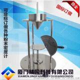 JF-16913A粉塵安息角測定儀