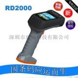 RD2000 二维条码超高频手持机