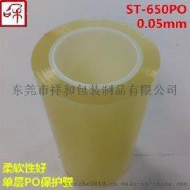 大贤ST-650PO硅胶保护膜