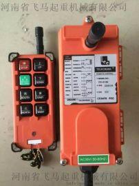 **起重机电动葫芦工业遥控器禹鼎遥控器F21-E1B