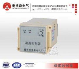 广东凝露控制器DWS-23TXJ-6奥博森 电力行业广泛使用