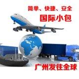 国际快递-国际邮政小包送达全球,低折扣方便快捷安全。