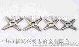 不鏽鋼絞肉機刀片粉末冶金制品