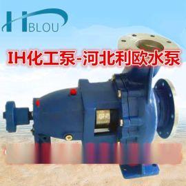 利欧IH50-32-200不锈钢化工离心泵清水循环泵热水管道泵消防喷淋泵衬氟防腐泵耐酸碱自吸泵