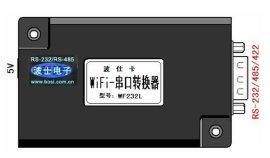 WF232L 无线WiFi/串口(RS-232/485/422)转换器