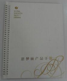 产品宣传册