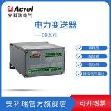 安科瑞电量隔离变送器BD-3P/Q/I 三相三线 标配3路隔离变送输出