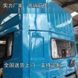 东风天龙驾驶室总成 供应驾驶室内外饰件大梁价格 图片 厂家