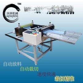 微电脑全自动送料无纺布裁切机植绒布针织布纤维切断机横切机机器