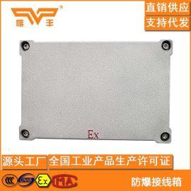 供应优质防爆防腐接线箱300*400定做防爆接线箱BJX