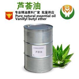 批发供应优质芦荟精油 植物提取油 香料油天然基础油欢迎来电