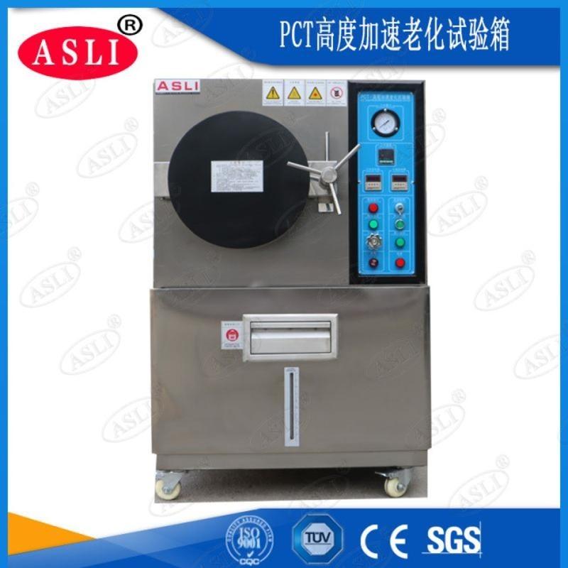 PCT高壓加速壽命老化試驗箱 PCT高溫蒸煮儀 水煮試驗箱廠家直銷