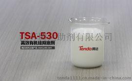 TSA-530高效有机硅消泡剂