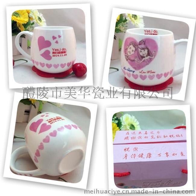 diy定制陶瓷情侣对杯 结婚礼物生日礼品男友女友创意实用摆件热卖