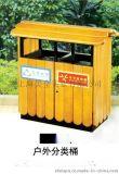 红樟木户外分类垃圾桶H91A