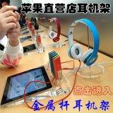 深圳伍亿科技 工业苹果体验店耳机架透明水晶亚克力耳展示架魔音金属杆耳机架特价 厂家直销